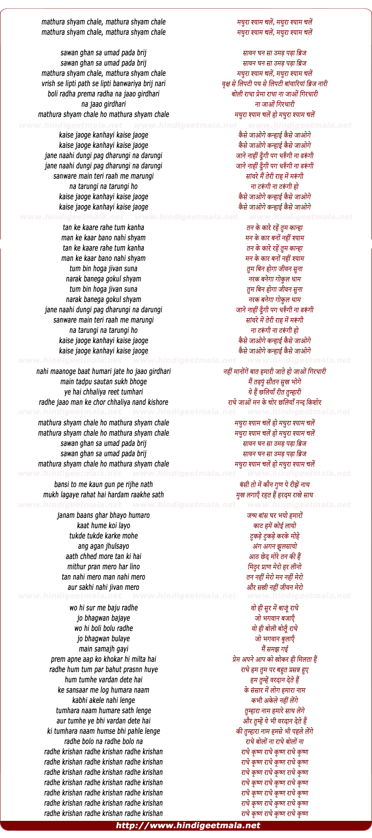 lyrics of song Mathura Shyam Chale