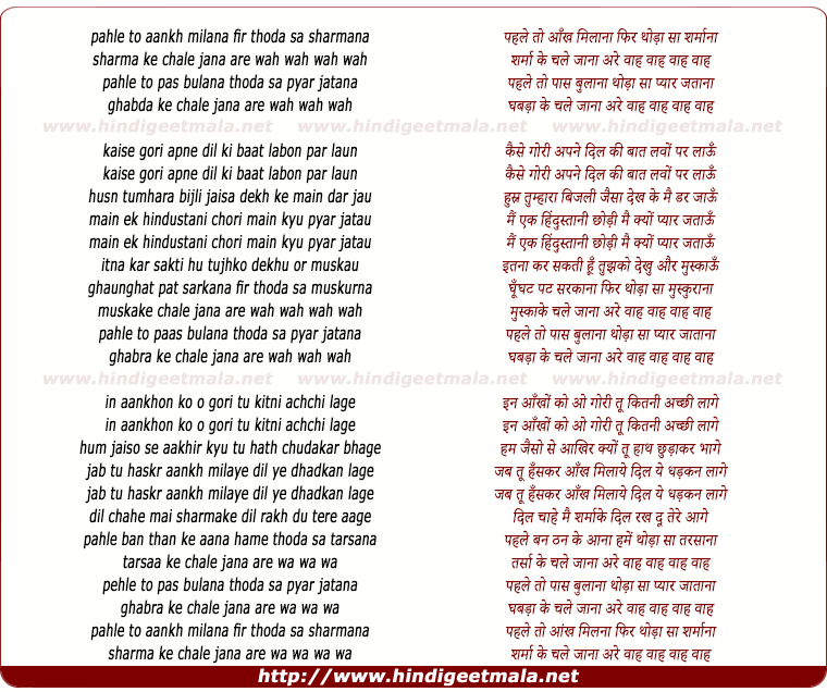 lyrics of song Pehle To Ankh Milana Phir Thoda Sa Sharmana Sharma Ke Chale Jana