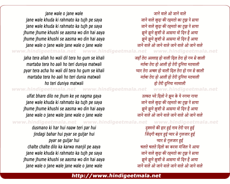 lyrics of song Jane Wale O Jane Wale, Khuda Ki Rahmato Ka Tujh Pe Saya