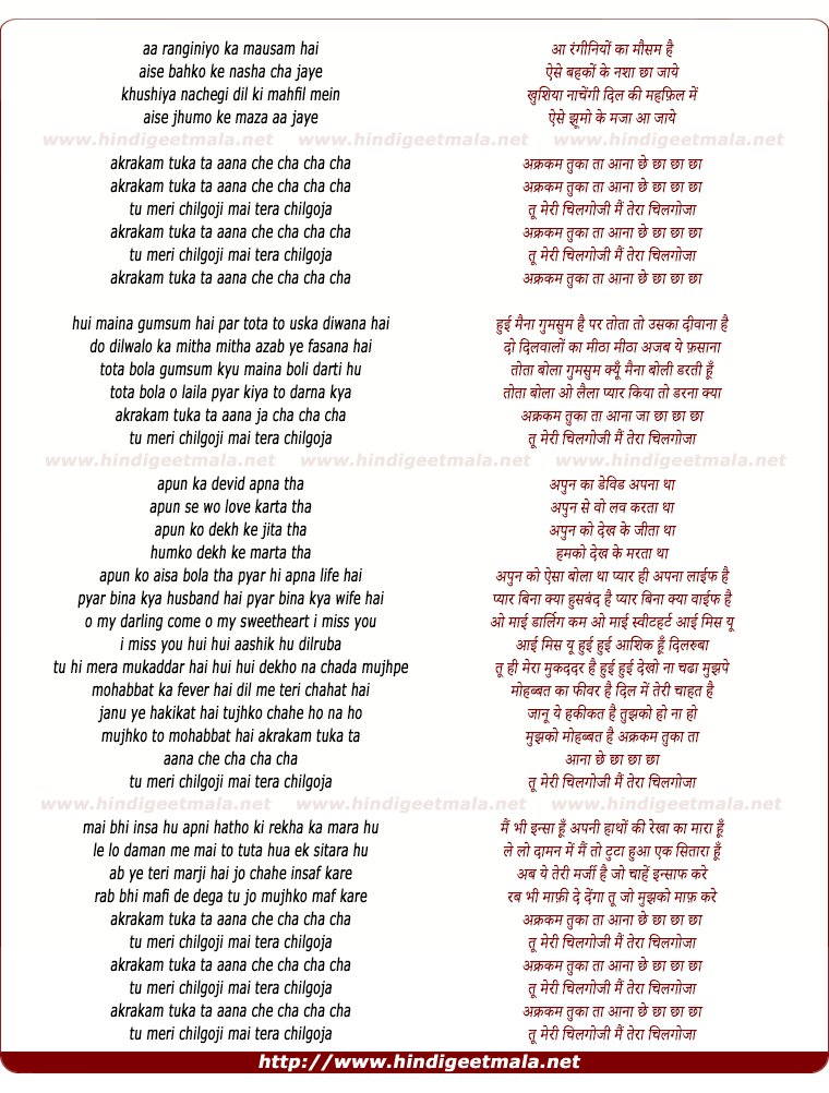 lyrics of song Akrakam Tuka Ta Aana Je Cha Cha Cha Tu Meri