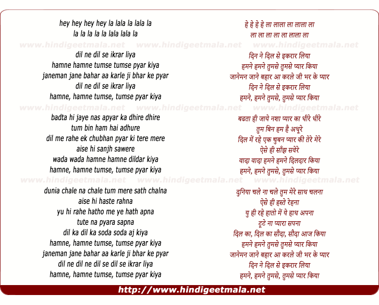 lyrics of song Dil Ne Dil Se Ikrar Kiya