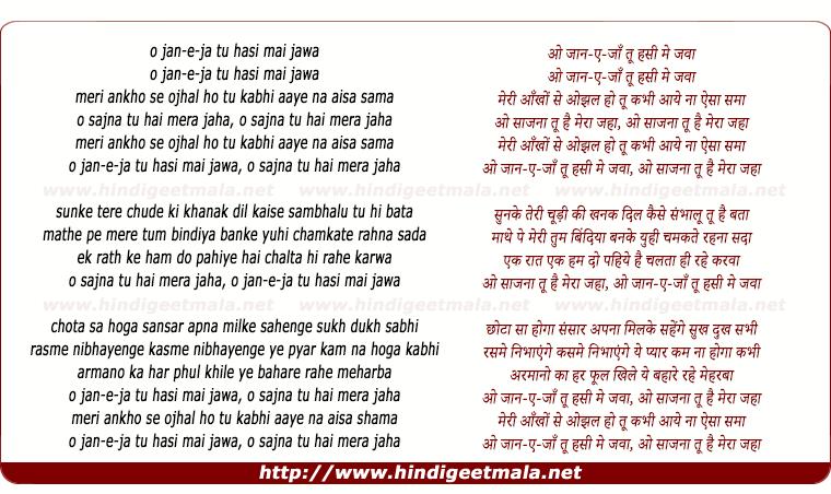 lyrics of song O Jaane Jaan Tu Haseen Main Jawan