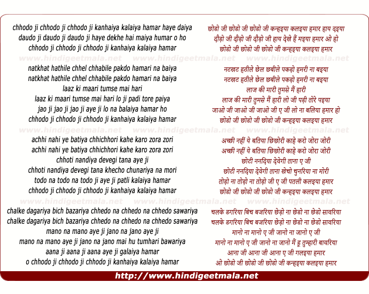 lyrics of song Chodo Ji Kanhaiya Kalaiyya Hamaar