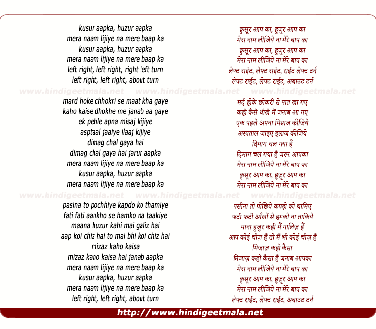 lyrics of song Kusoor Aapka Huzoor Aapka