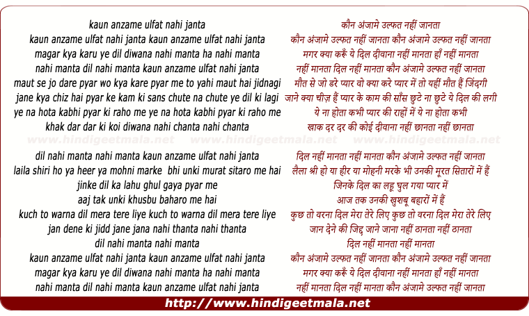 lyrics of song Kaun Anjame Ulfat Nahi Jaanta Magar Kya Karu Ye Dil Diwana