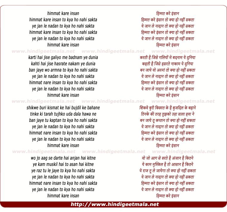 Yeh Pyar Nahi Toh Kya Hai Song Download: हिम्मत करे इंसान
