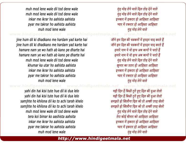 lyrics of song Muh Mod Lene Wale Dil Todh Dene Vale