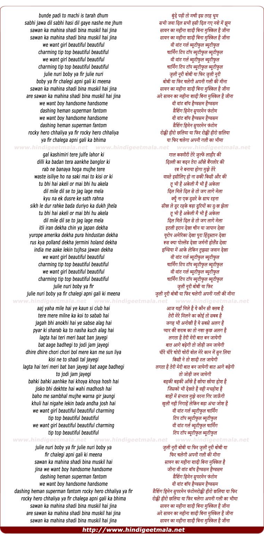 lyrics of song Saawan Ka Mahina Shaadi Bina Mushkil Hai Jeena