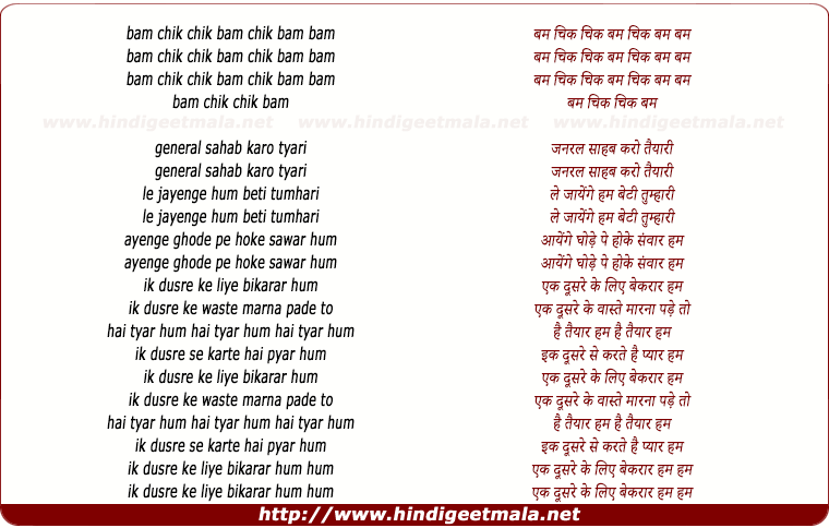 lyrics of song General Sahab Karo Taiyari