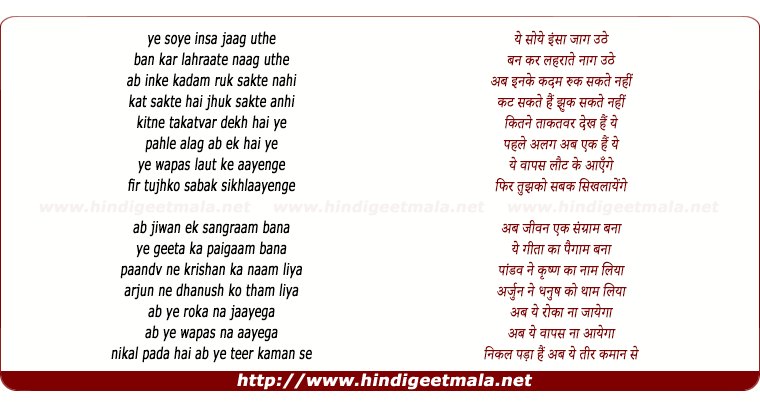 lyrics of song Ye Soye Insan Jaag Uthe