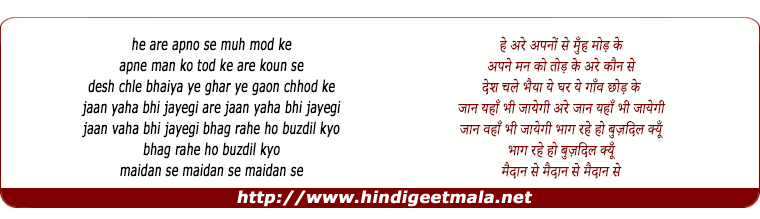 lyrics of song Apno Se Mooh Mod Ke