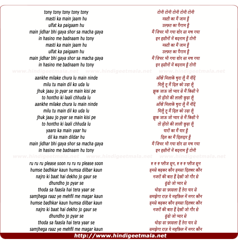 lyrics of song Humse Badhkar Kaun