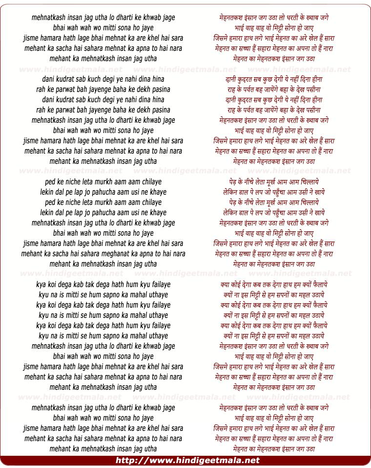 lyrics of song Mehnatkash Insaan Jaag Utha