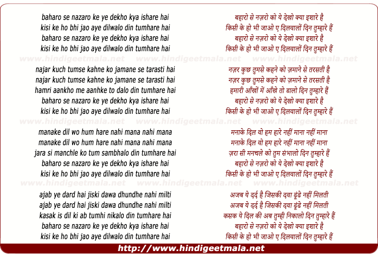 lyrics of song Baharo Se Nazaro Ke Ye Dekho Kya Ishare Hai