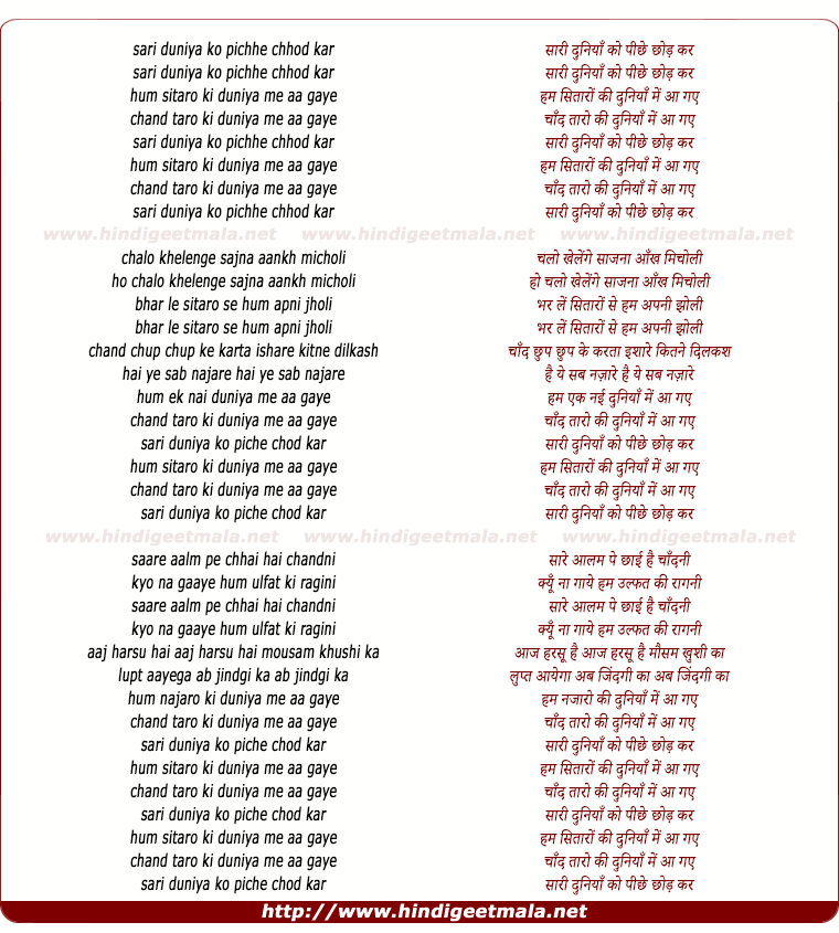 lyrics of song Saari Duniya Ko Peeche Chor kar