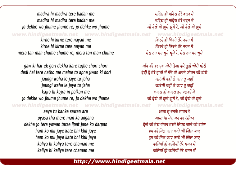 lyrics of song Madira Hi Madira Tere Badan Me