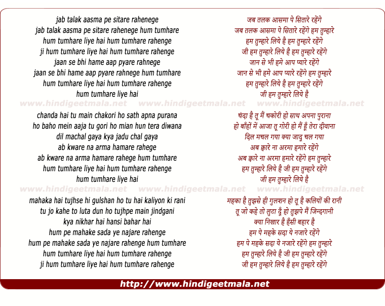 lyrics of song Jab Talak Asman Pe Sitare Rahenge