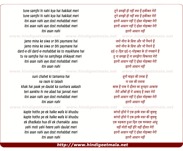 lyrics of song Tune Samjhi Hi Nahi Kya Hai Haqeeqat Meri