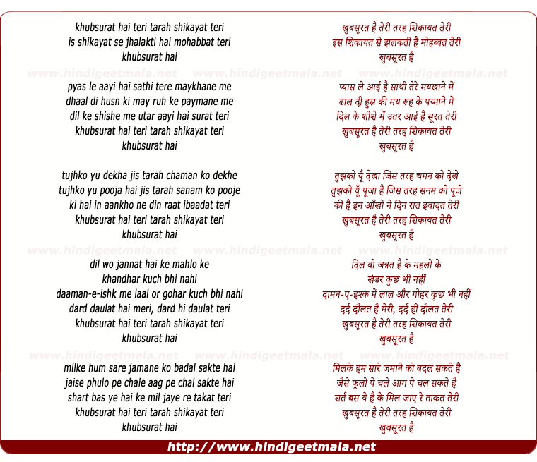 lyrics of song Khubsurat Hai Teri Tarha Shikayat Teri
