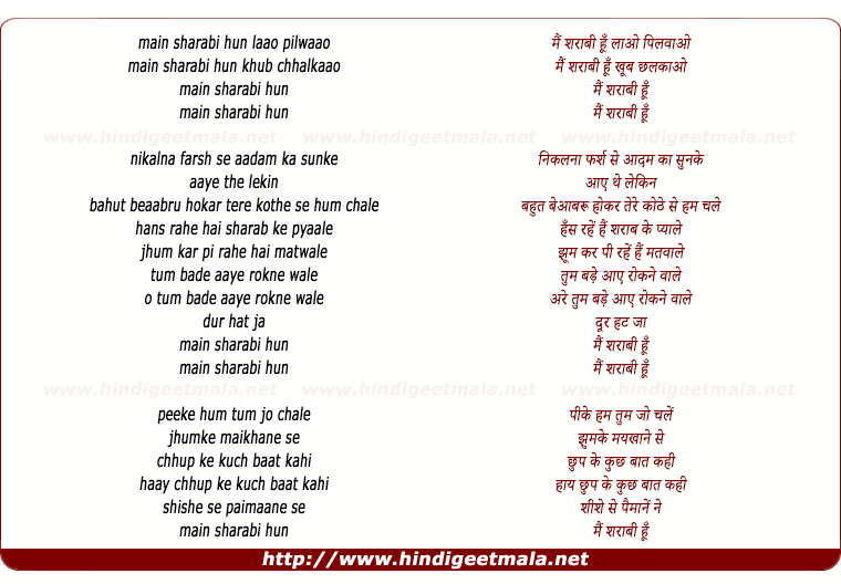 lyrics of song Mai Sharabi Hoon