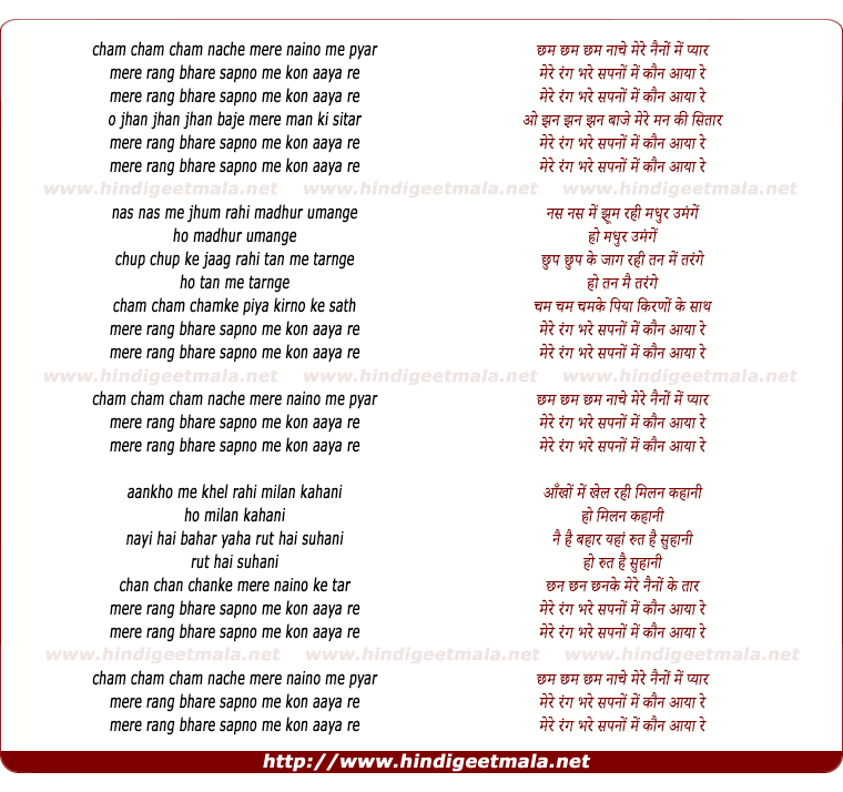 lyrics of song Chham Chham Chham Nache Mere Naino Me Pyar