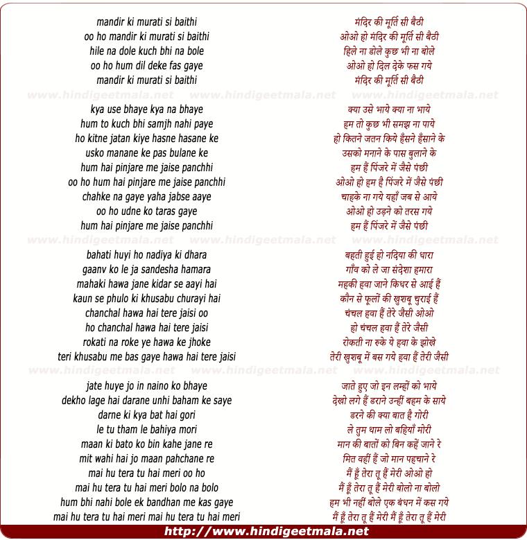 Mandir Ki Murti Si Baithi Hile Na Dole Kuch Bhi Na Bole म द र क म र त स ब ठ ह ल न ड ल क छ भ न ब ल