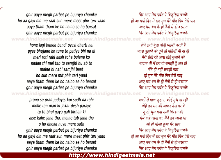 lyrics of song Ghir Aaye Megh Parbat Pe Bijuriya Chamke