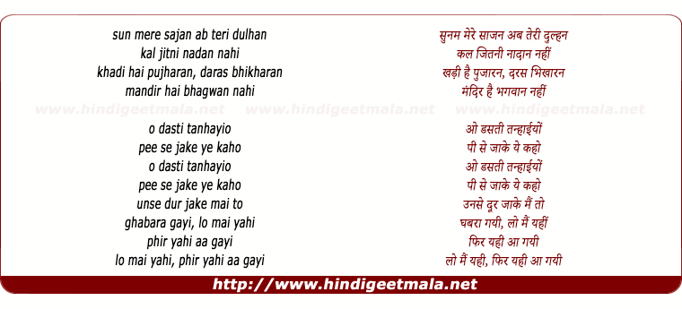 lyrics of song Ghani Ghani Amraiyo (Part-2)