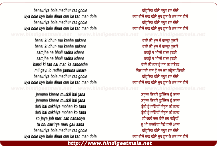 lyrics of song Bansuriya Bole Madhur Ras Ghole Kya Bole Kya Bole
