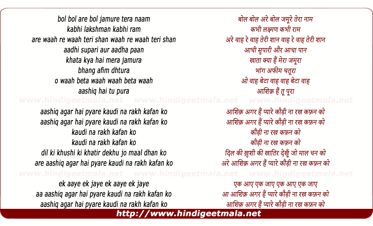 lyrics of song Bol Jamhure Tera Naam Kabhi Laxman Kabhi Ram