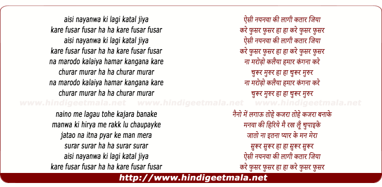 lyrics of song Aisi Nainwa Ki Laagi Kataar Jiya