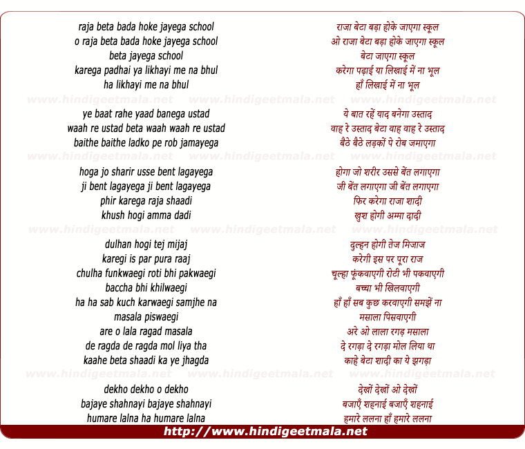 lyrics of song Raja Beta Bada Ho Ke Jayega School