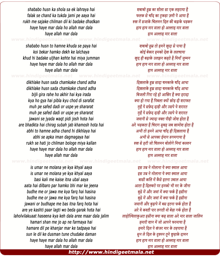 lyrics of song Hai Hai Hai Maar Dala, Ho Allah Maar Dala