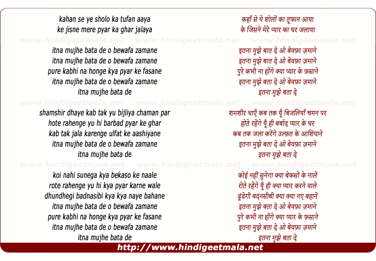 lyrics of song Kahan Se Yeh Sholon Ka