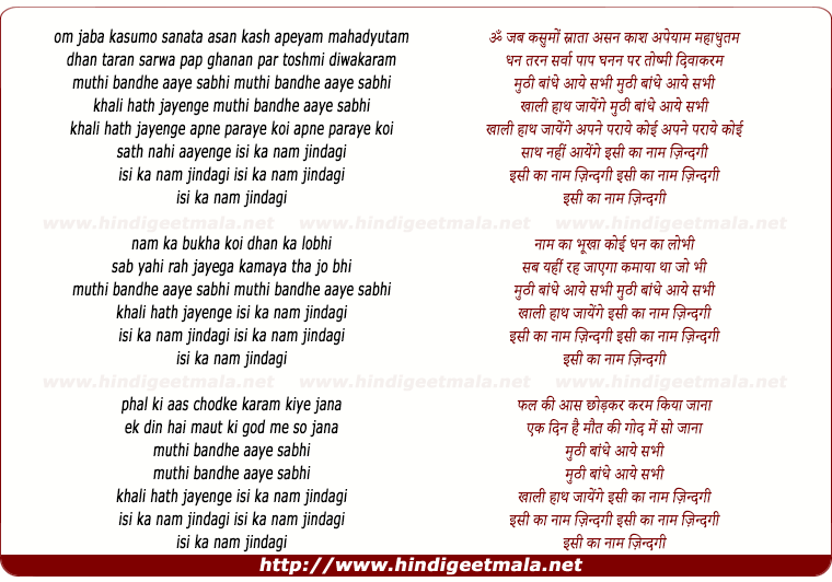 lyrics of song Isi Ka Naam Zindagi