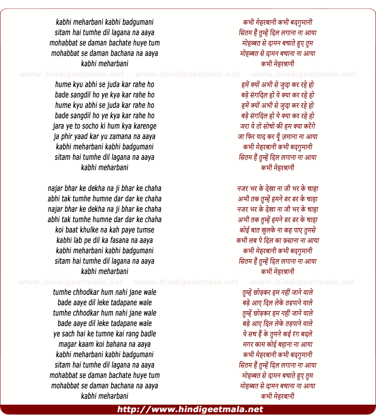 lyrics of song Kabhi Meharbani Kabhi Badgumani