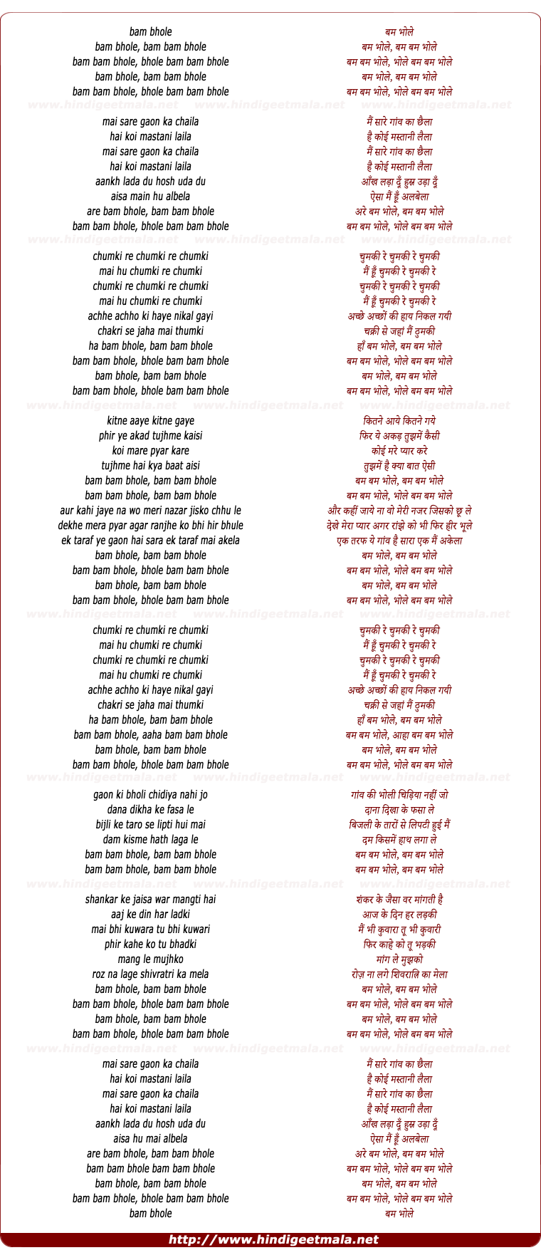 lyrics of song Bam Bhole Bam Bam Bhole