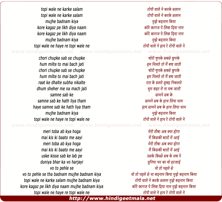 lyrics of song Topi Wale Ne Karke Salaam