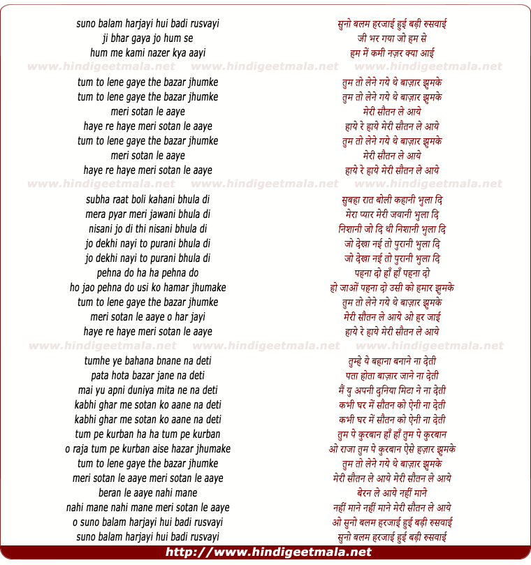 lyrics of song Suno Balam Harjayi
