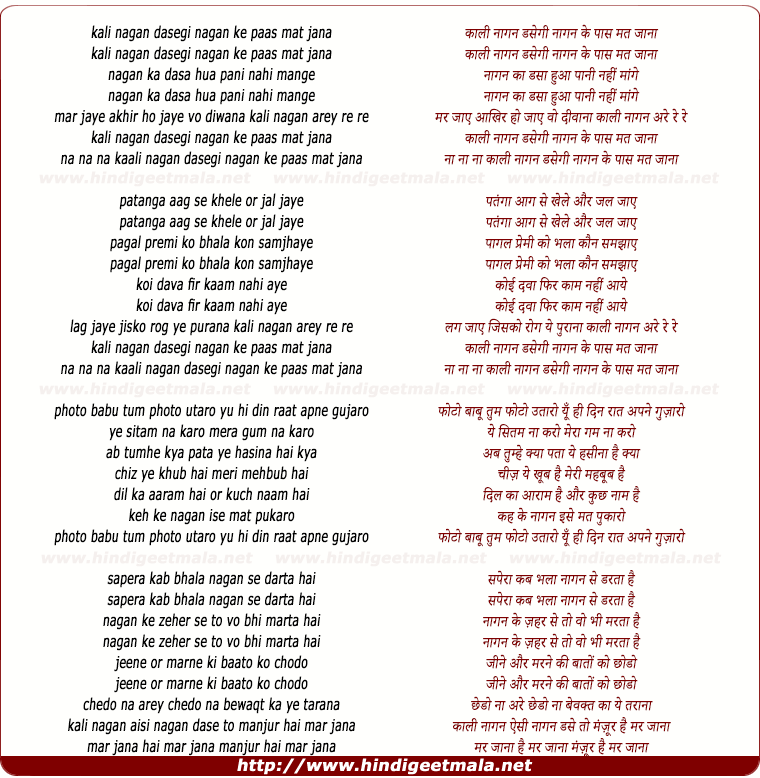 lyrics of song Kali Nagan Dasegi