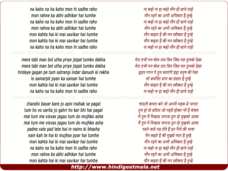 lyrics of song Na Kaho Na Haan Kaho