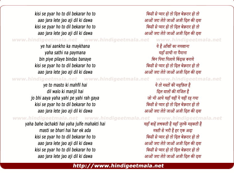 lyrics of song Kisi Se Pyar Ho To, dil bekraar ho to