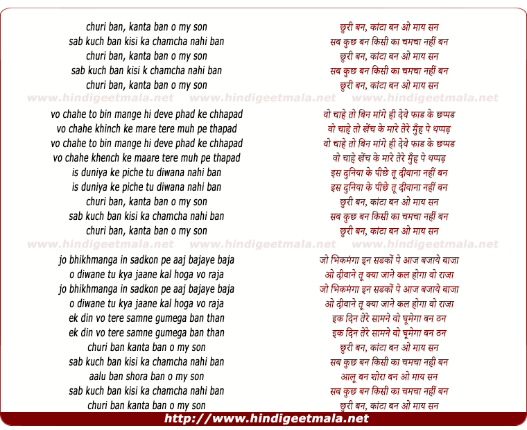 lyrics of song Chhuri Ban Kaanta Ban O My Son