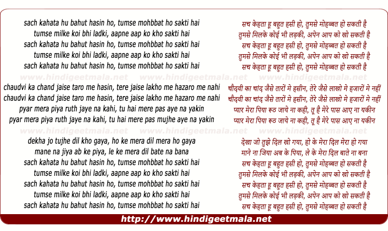 lyrics of song Sach Kehta Hoon Bahut Haseen Ho Tumse Mahobbat