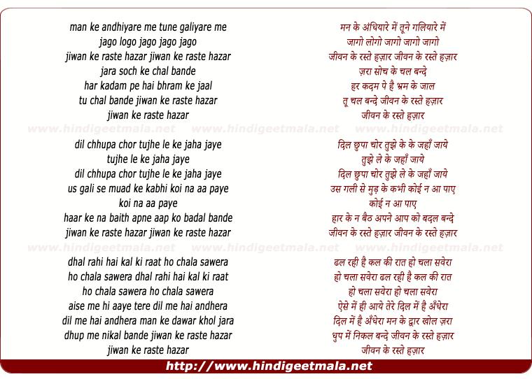 lyrics of song Jeevan Ke Raaste Hazaar Jara Soch Ke Chal Bande