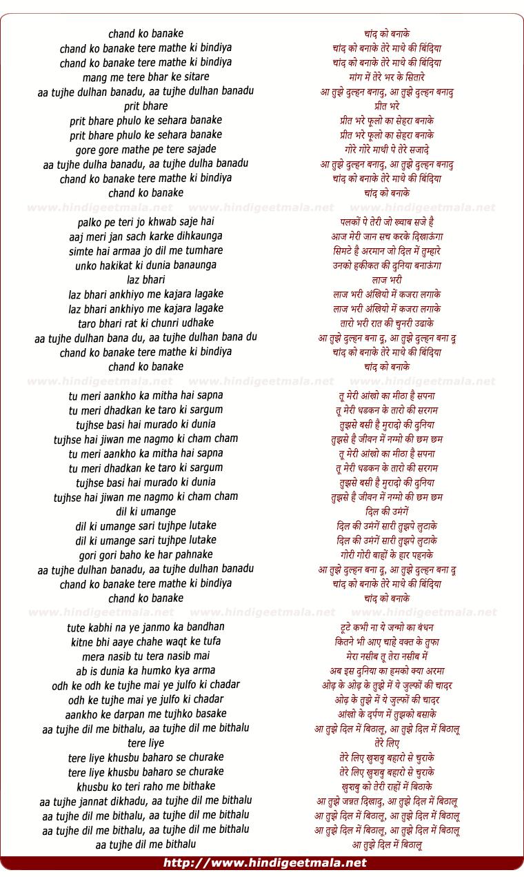 lyrics of song Chand Ko Bana Ke Tere Mathe Ki Bindiya