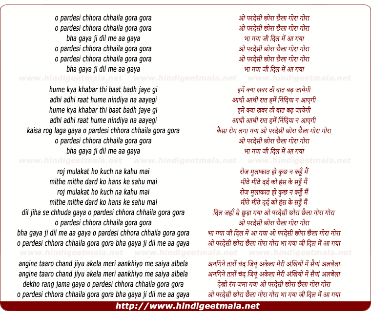 lyrics of song O Pardesi Chhora Chhaila