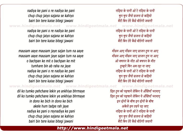 lyrics of song Nadiya Ke Pani Aur Nadiya Ke Pani Usko Sajaiyo Sajana Se Kahiyo