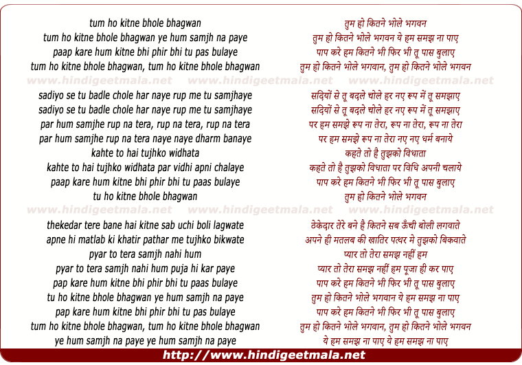 lyrics of song Tum Ho Kitne Bhole Bhagwan
