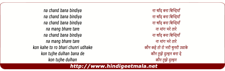 lyrics of song Na Chand Na Mang